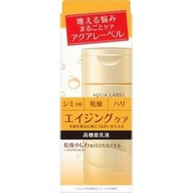 資生堂 アクアレーベル バウンシングケア ミルク (130ml)