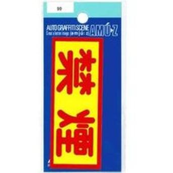 東洋マーク製作所 ステッカー 禁煙 99(取寄品)