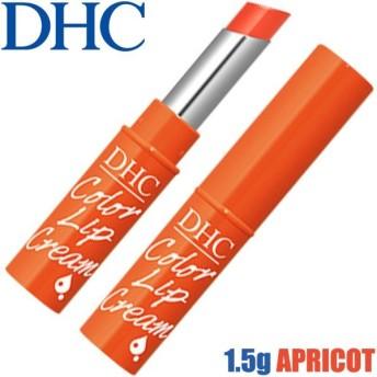 宅配便 ゆうパケット可 ディーエイチシー DHC 濃密うるみ カラーリップ 1.5g アプリコット
