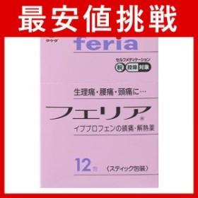 フェリア 12包 指定第2類医薬品 ≪ポスト投函での配送(送料350円一律)≫