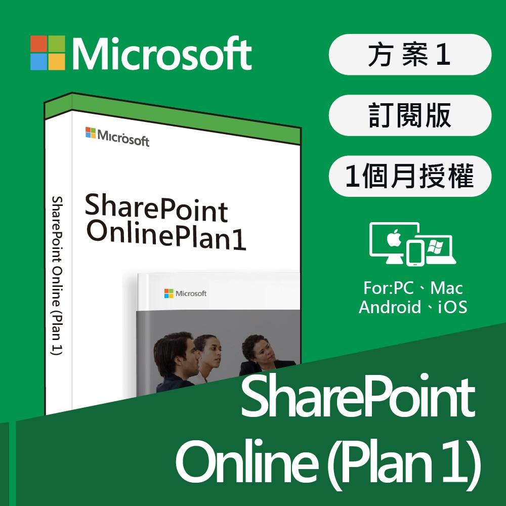 微軟正版 SharePoint Online Plan 1 /1個月訂閱/共同作業軟體