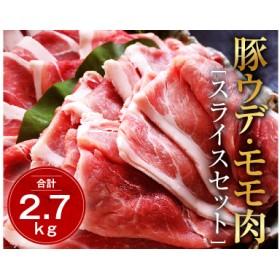 豚ウデ・モモ肉スライスセット2.7kg(都農町加工品)