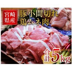宮崎県産「豚小間切れ2kg」と「鶏ムネ肉3kg」合計5kg