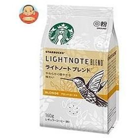 ネスレ日本 スターバックス コーヒー ライトノート ブレンド 160g×12袋入
