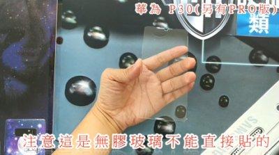 【兩片超值裝 3D全貼合手工無膠玻璃】  華為 HUAWEI P30 9H滿版玻璃貼 UV全膠玻璃 無網點