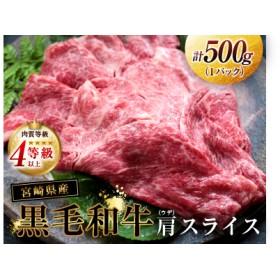 宮崎県産黒毛和牛4等級以上肩(ウデ)スライス500g