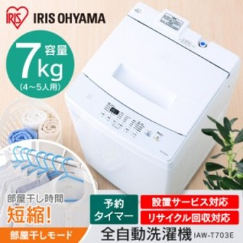 洗濯機 7kg 全自動 洗濯機 全自動洗濯機 洗濯 縦型洗濯機 部屋干しモード チャイルドロック 新品 本体 7.0kg IAW-T703E アイリスオーヤマ