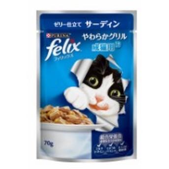 ネスレ日本ネスレピュリナペットケア フィリックス やわらかグリル 成猫用 ゼリー仕立て サーディン 70g 猫用フードウェット