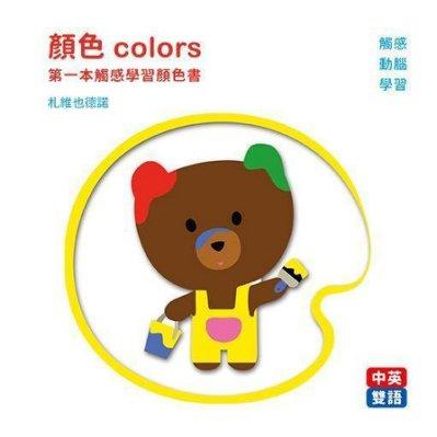 格林  顏色Colors: 第一本觸感學習顏色書  480