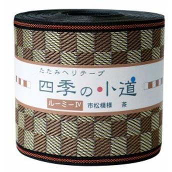 NBK 手芸用 畳へりテープ ルーミーIV 市松 10m巻 茶 HER43