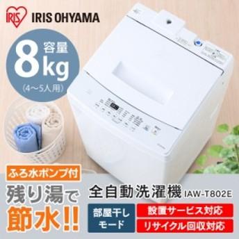 洗濯機 8kg 全自動 洗濯機 全自動洗濯機 洗濯 縦型洗濯機 部屋干しモード チャイルドロック 新品 本体 全自動洗濯機 8.0kg IAW-T802E ア
