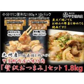【(株)甲斐精肉店】自家製タレに漬け込んだ「味付肉の贅沢おつまみ」セット1.8㎏