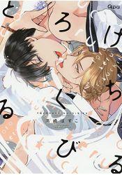 高崎Bosuko耽美漫畫-融化的嘴唇