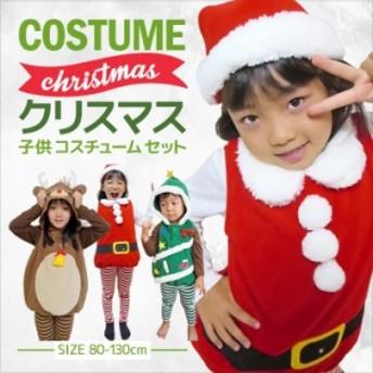 ◆子供用 クリスマス衣装 サンタコスチューム キッズ サンタ コスプレ キッズ クリスマス衣装 トナカイ ツリー 80cm~130cm