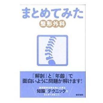 まとめてみた 整形外科/天沢ヒロ
