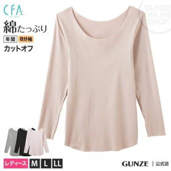 GUNZE(グンゼ)/CFA(シーファー)/ 綿混 きりっぱなし ひびきにくい 8分袖インナー(レディース)/年間/CB4246/M〜LL