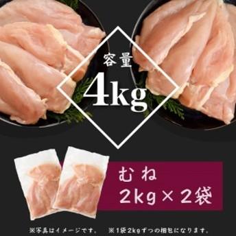 宮崎県産若鶏ムネ肉 4kg※60日以内発送【A161】
