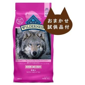 ブルーバッファロー ウィルダネス 成犬用 (超)小型犬 チキン 900g おまかせドッグフード試供品付き 関東当日便