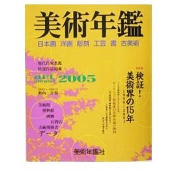 美術年鑑 2005/美術年鑑社