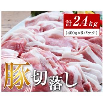 豚切落し2.4kg(都農町加工品)