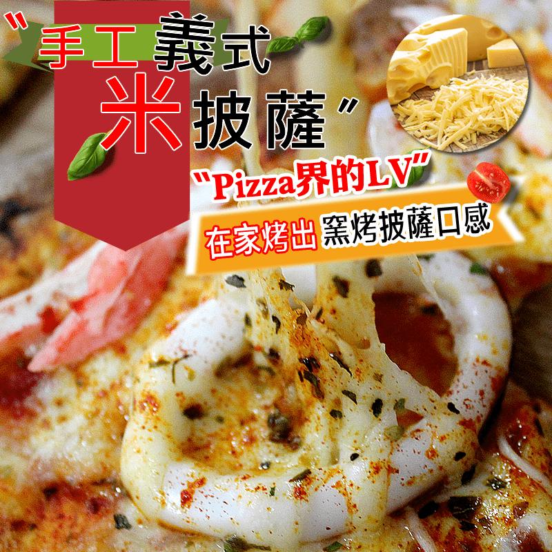 披薩市 Pizza Rice脆皮義式米披薩,5吋手工米披薩麵糰加入台灣蓬萊米粉,低脂無油超好吃!濃郁起司~層層口感!不怕胖又划算,每片最低210大卡,只要7分鐘在家就能烤出披薩店口感!單人獨享9種超人