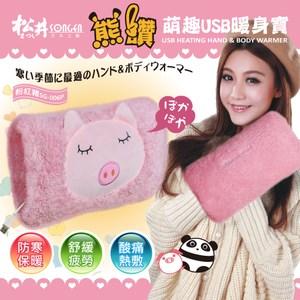 SONGEN松井 熊讚萌趣蓄熱式USB暖身寶/暖暖包/電暖袋