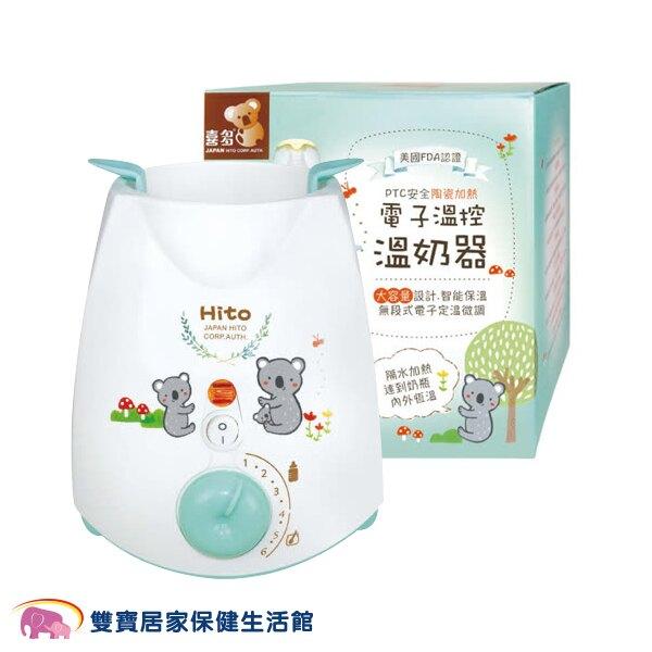 喜多 電子溫控溫奶器 溫奶機 溫乳器 溫乳機