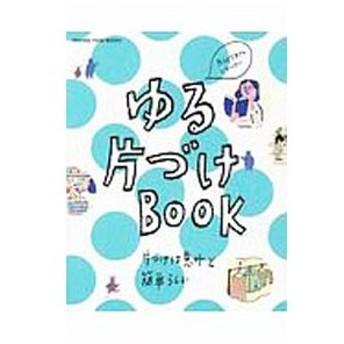 ゆる片づけBOOK/オレンジページ