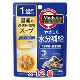 メディファス スープパウチ 1歳から成猫用 しらす・かつお節入り 40g 12袋入り 関東当日便