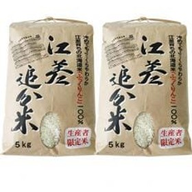 【令和元年】北の大地の恵み味くらべ ふっくりんこ 10kg(5kg×2袋)