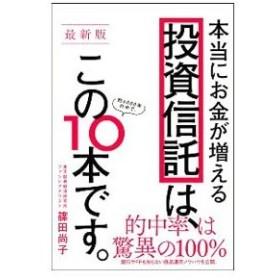 本当にお金が増える投資信託は、この10本です。/篠田尚子