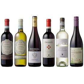 【SALE(三越)】 27.バローロを含むイタリア銘醸地めぐり赤・白ワイン6本セット 【三越・伊勢丹/公式】