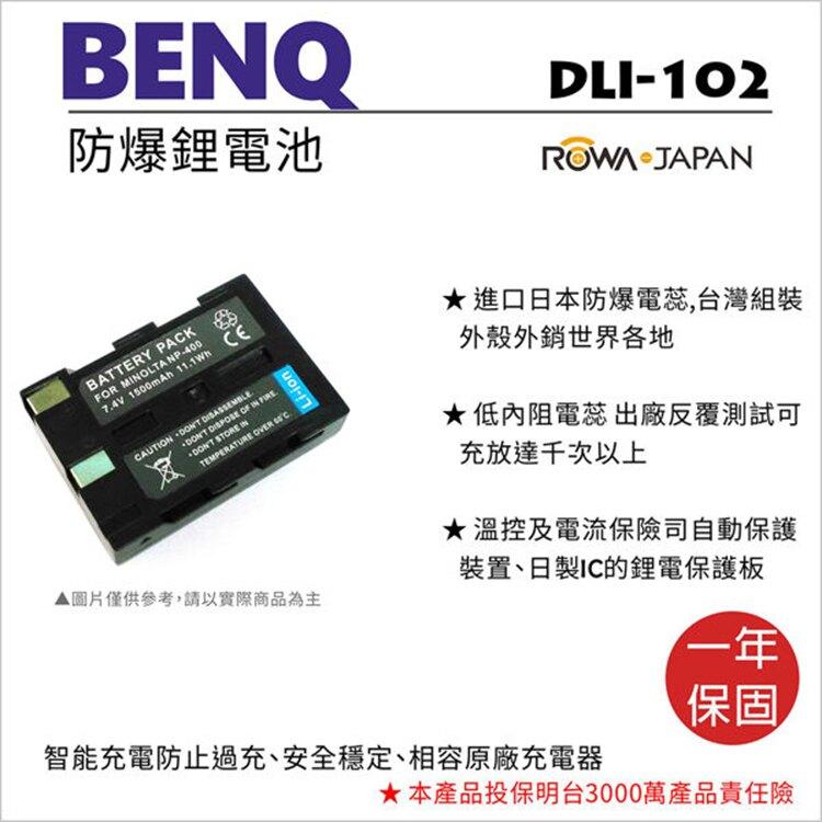 攝彩@樂華 BENQ DLI-102 副廠電池 DLI102 (NP40)外銷日本 原廠充電器可用 保固一年 全新