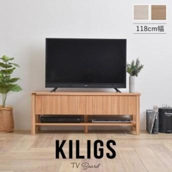 KILIGS キリグス テレビボード 幅118cm (テレビ台 ローボード テレビラック リビング収納 木製 ブラウン ナチュラル カントリー 北欧)