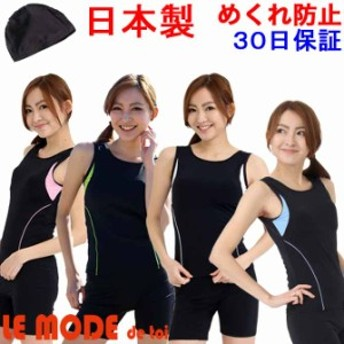 日本製 フィットネス水着 レディース キャップセット 女性 セパレート ノースリーブ 大きいサイズ 水着 競泳水着 めくれ防止 122