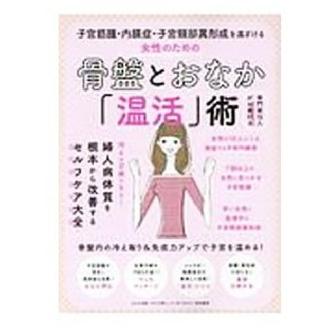 子宮筋腫・内膜症・子宮頚部異形成を遠ざける女性のための骨盤とおなか「温活」術/わかさ出版