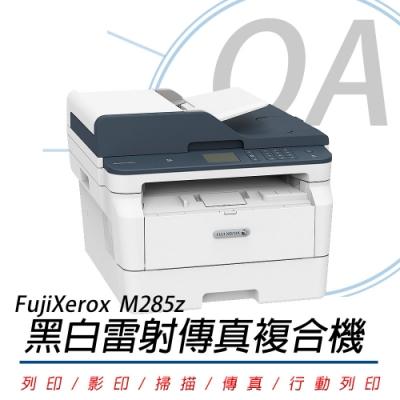 富士全錄 FUJI XEROX DocuPrint M285z A4黑白雙面雷射傳真複合機