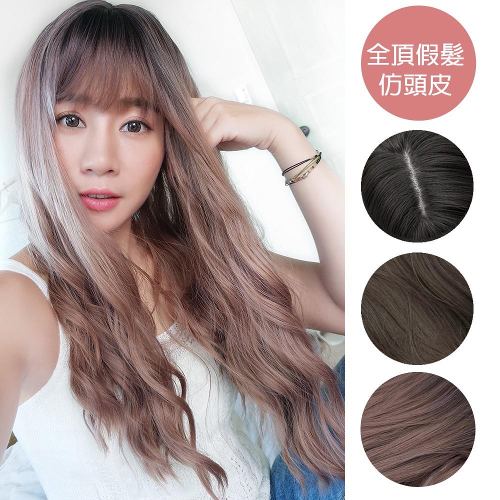 整頂假髮 時尚娃娃假髮 霧粉 水波紋捲髮 高品質假髮 C8218 魔髮樂 兩色