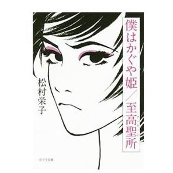 僕はかぐや姫・至高聖所(アバトーン)/松村栄子