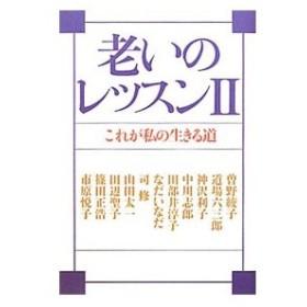老いのレッスン 2/曽野綾子/道場六三郎/神沢利子 他