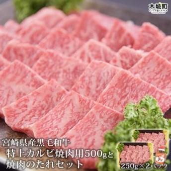 sn <宮崎県産黒毛和牛 特上カルビ焼肉用500gと焼肉のたれセット>2020年4月末迄に順次出荷