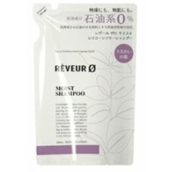 (詰め替え)Reveur0 (レヴール ゼロ) モイスト シリコーンフリー シャンプー 詰替え用 380ml 保湿タイプ
