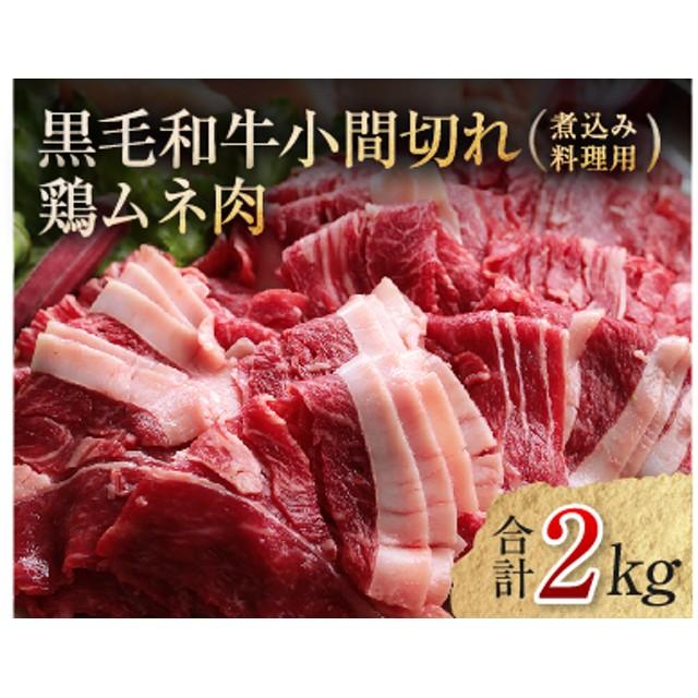 黒毛和牛小間切れ(煮込み用)&鶏ムネ肉『合計2kg』
