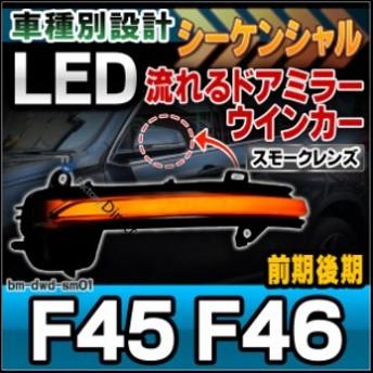 ll-bm-dwd-sm01 スモークレンズ 2シリーズ F45 F46(前期後期) シーケンシャル LEDドアミラーウインカーランプ BMW 流れる