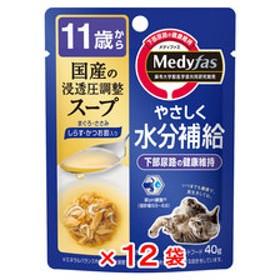 メディファス スープパウチ 11歳から しらす・かつお節入り 40g 12袋入り 関東当日便