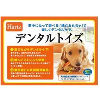 ハーツ デンタル ボーン 超小型犬用 デンタルトイ