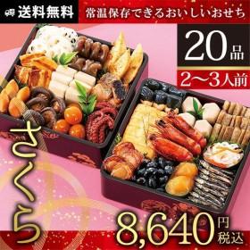 おせち料理 20品 約2〜3人前 さくら 送料無料 おせちセット カモ井食品 2019年新春 常温保存