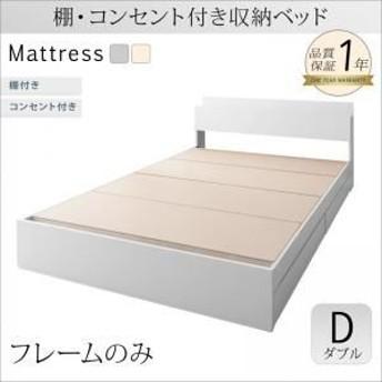 収納ベッド ダブル 〔フレームのみ〕 フレーム色:ホワイト 宮付き コンセント付き収納ベッド 〔送料無料〕