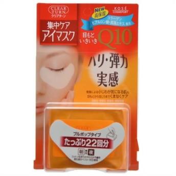 【あわせ買い2999円以上で送料無料】クリアターン アイマスク Q10 22回分