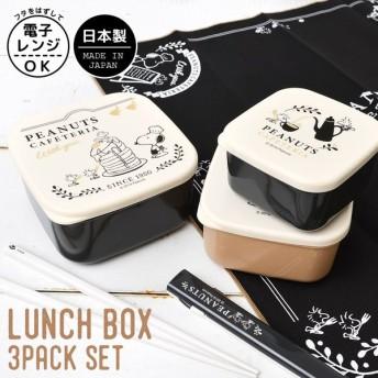 弁当箱 スヌーピー 日本製 入れ子式 3個セット 保存容器 プラスチック セット 子供 幼稚園 保育園 男の子 女の子 キャラクター